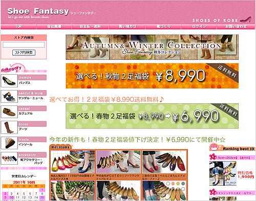 ショッピングモール×自社サイト×リアル店舗、全店舗の商品、在庫を一括管理!
